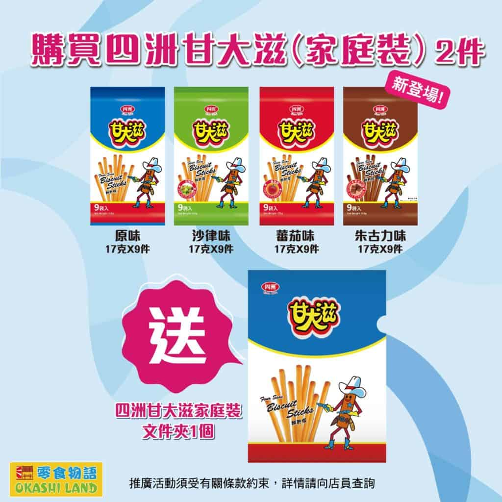零食物語 Okahi Land 甘大滋promotion