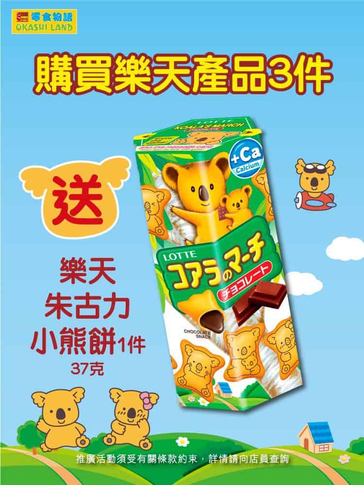 Okashi Land 8月推廣 購買樂天產品3件送樂天朱古力小熊餅1件