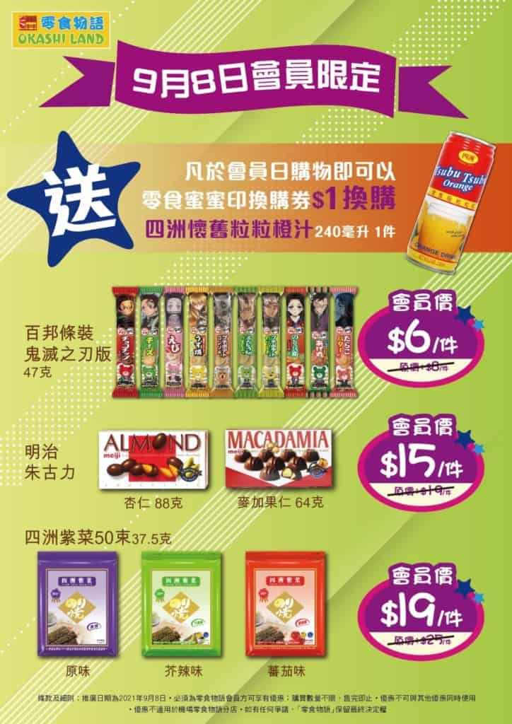 Okashi Land 零食物語 9月會員日