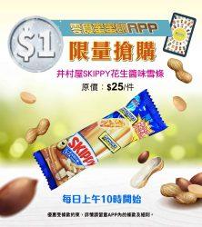Okashi Land 零食物語 9月App $1搶