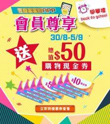 Okashi Land 零食物語 8月App coupon